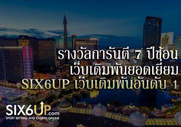 SIX6UP เว็บแทงบอลออนไลน์