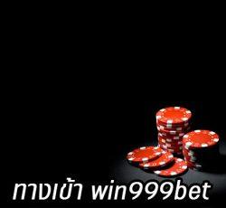 ทางเข้า win999bet