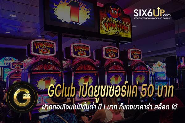 gclubเปิดยูสเซอร์ขั้นต่ำ 50 บาท