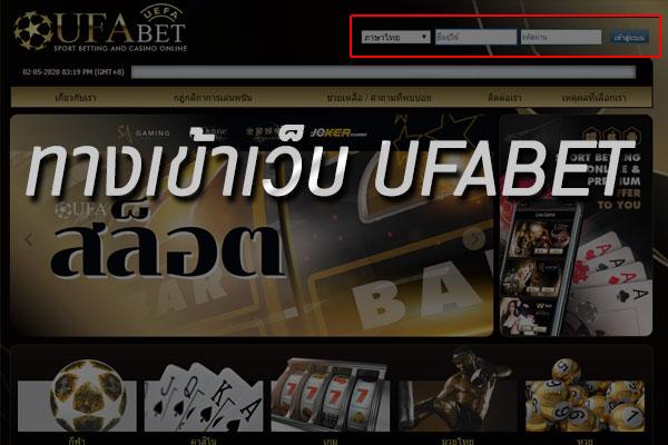 ค้นหาเว็บ ufabet