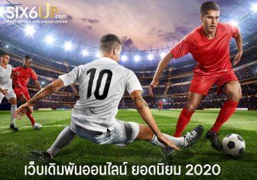 เว็บแทงบอลยอดนิยมแห่งปี 2020