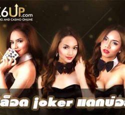 joker-slots-break-often