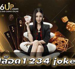 Slot-1234-joker
